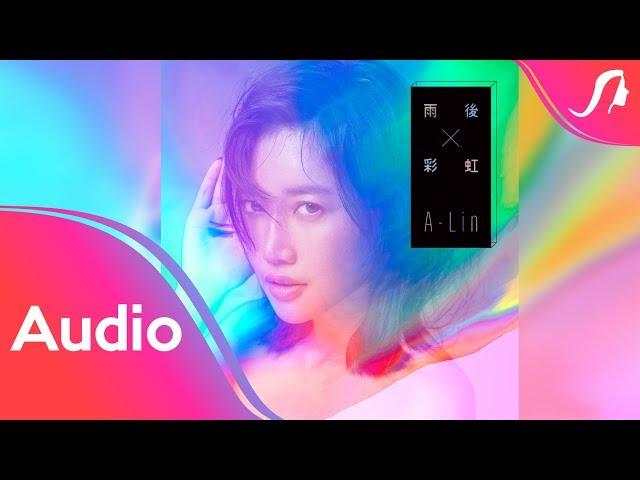 A-Lin《雨後彩虹 / Rainbow After the Rain》歌詞版 Lyric Video (Unofficial)