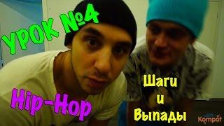 Хип-Хоп для Начинающих. Урок 4. Шаг и Выпад. Dance Community Kompot
