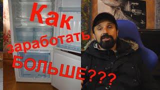 Курсы холодильщиков подробно 7. Как заработать на ремонте холодильников?