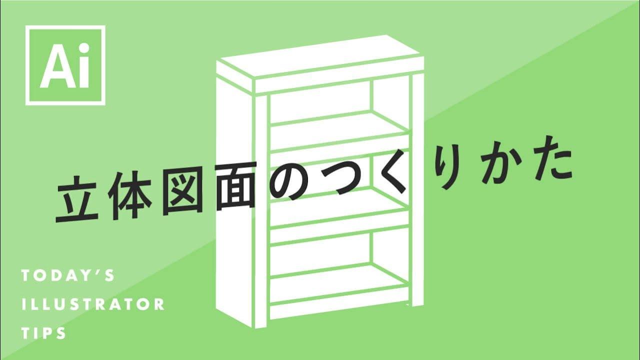 立体図面のつくりかた Illustratorチュートリアル【本日のイラレ】