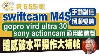 swiftcam M4S $2980元 18個月保固 手動對焦滑順變焦 體感破水平操作大補帖 手機 運動相機 gopro virb ultra 30 sony actioncam 通用 硬體篇