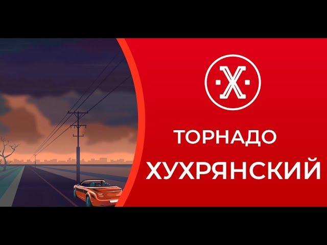 Игорь Хухрянский - Торнадо