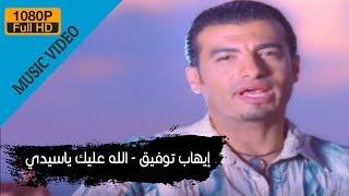 Ehab Tawfik - Allah Aleik Ya Seidy / إيهاب توفيق - الله عليك ياسيدى