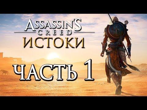 Прохождение Assassin's Creed: Истоки [Origins]— Часть 1: НОВЫЙ АССАСИН И ПРЕКРАСНЫЙ ЕГИПЕТ