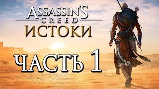 Прохождение Assassin s Creed Истоки Origins Часть 1 НОВЫЙ АССАСИН И ПРЕКРАСНЫЙ ЕГИПЕТ