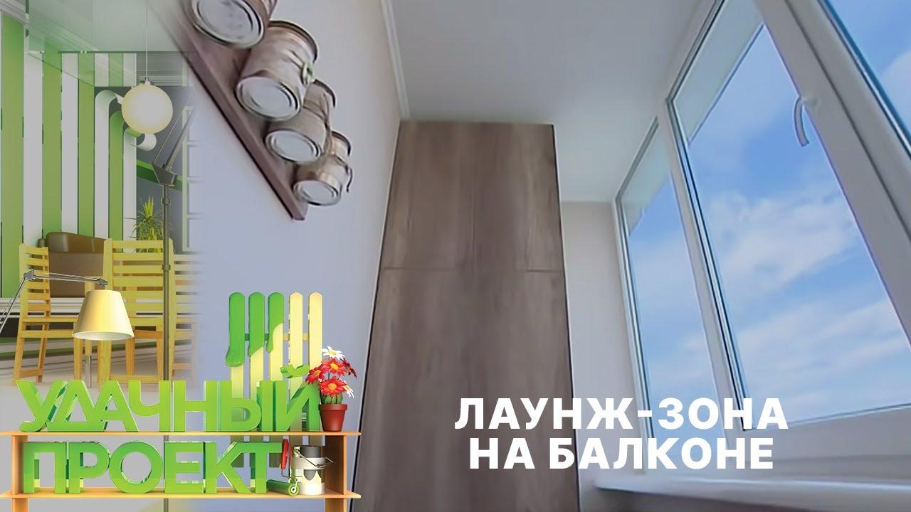 Лаунж-зона на балконе - удачный проект - интер - youtube.