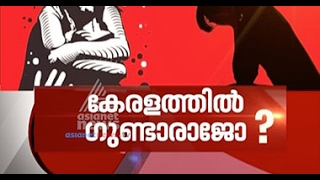 Is Kerala really safe for women? | Asianet News Hour 18 Feb 2017