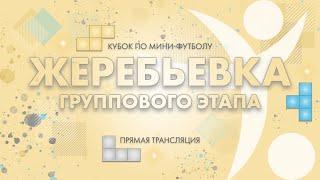 Жеребьевка группового этапа Кубка СФЛ СПб по мини футболу 2021 г