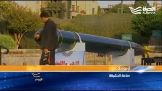 ترحيب إسرائيلي لمنع إيران من الحصول على السلاح النووي ودعم الإرهاب وزعزعة استقرار الشرق الأوسط