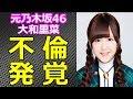 元乃木坂46 大和里菜 不倫&