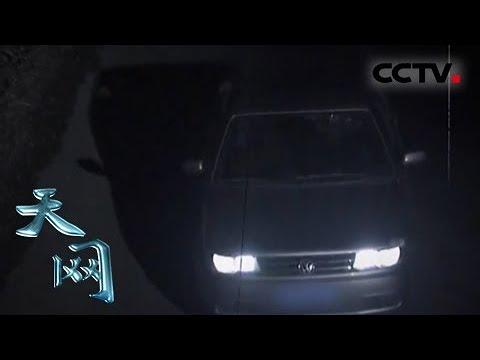 《天网》半路消失的司机:监控之下司机如何能在行驶中人间蒸发   CCTV社会与法