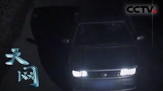 《天网》半路消失的司机:监控之下司机如何能在行驶中人间蒸发 | CCTV社会与法