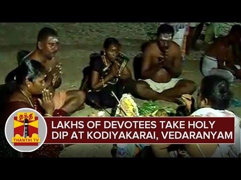 Mahodaya Amavasya : Lakhs of Devotees Take Holy Dip at Kodiyakarai, Vedaranyam - Thanthi TV