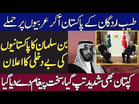 Tayyab Erdogan Taking Class Of Mohammad Bin Salman Due To New Message As Erdogan Visit Pakistan
