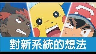 【遊戲閒聊】我對Pokemon let's go系統的想法,個人最希望寶可夢推出的遊戲類型是什麼? 《狐狸牧場》