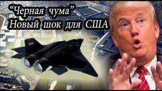 Черная чyма что известно о самом секретном истребителе России