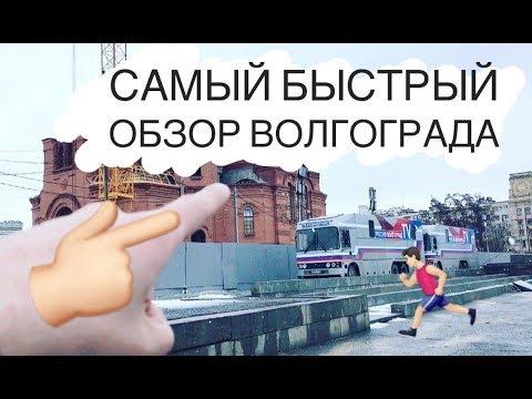 Быстрый обзор Волгограда