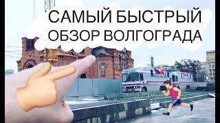 волгоград обзор города Волгограда