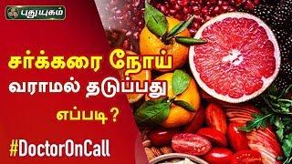 Doctor On Call 24-02-2020 Puthuyugam Tv