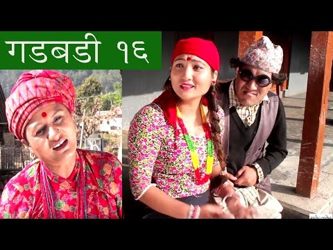 nepali comedy Gadbadi 16 (27 December 2016) by www.aamaagni.