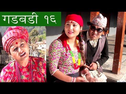 nepali comedy Gadbadi 16 (27 December 2016) by www.aamaagni.com