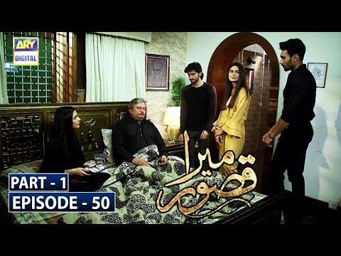 Mera Qasoor Episode 50 | Part 1 | 27th Feb 2020 | ARY Digital Drama