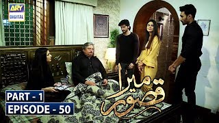 Mera Qasoor Episode 50 | Part 1 | 27th Feb 2020 | ARY Digital Drama