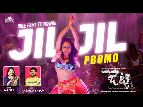 JIL JIL Song - Promo | #Jetty | MANGLI | Kasarla Shyam | Karthik Kodakandla| DHEE -TEJASWINI|Nandita