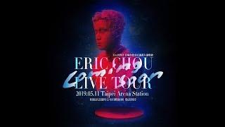 Eric周興哲《你,好不好》2019亞洲巡迴演唱會 台北小巨蛋首站
