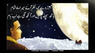 Persian (Farsi) Poetry by Allama Iqbal Ghazal 22 Az Piyam-e-Mashreq(Translation Faiz Ahmad Faiz)
