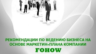 Маркетинг-план компании FOHOW. Рекомендации по ведению бизнеса