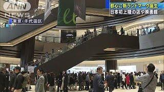 構想10年 東京ミッドタウン日比谷がきょうオープン(18/03/29)