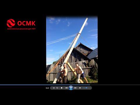 Видео Опора освещения св 95 20