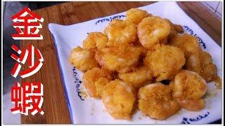 金沙蝦 鹹蛋黃鹹鹹香香 蝦肉鮮甜 好好食啊 簡單易做 (想看我更多影片記得訂閱)