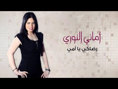 اغنية اماني النوري رضاكي يا أمي 2016 | اغاني عيد الأم
