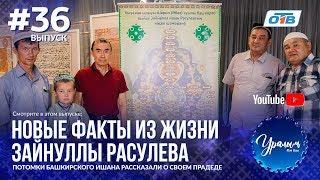 Уралым #36   Июль 2018 (ТВ-передача башкир Южного Урала)
