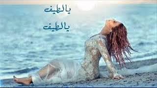 اغنية يا لطيف للفنانة سميرة سعيد