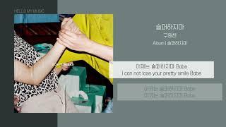 구원찬 (Ku One Chan) - 슬퍼하지마 (Don't be sad) | 가사