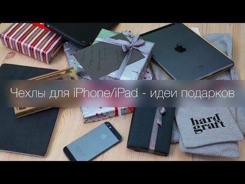 Чехлы для iPhone и iPad - идеи подарков к Новому году!