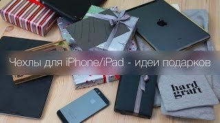 Чехлы для iPhone и iPad - идеи подарков к Новому году!(Спасибо ребятам из GemBox, это было внезапно! Ссылку оставлю: http://bit.ly/14vAsMY Настоящие, вкусные, сочные яблоки..., 2013-12-23T19:27:54.000Z)