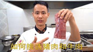 """厨师长教你:""""挑选猪肉牛肉""""和""""正确切牛肉片牛肉丝"""",绝对最实用的厨房技巧,学习起来 How to choose and cut the meat"""