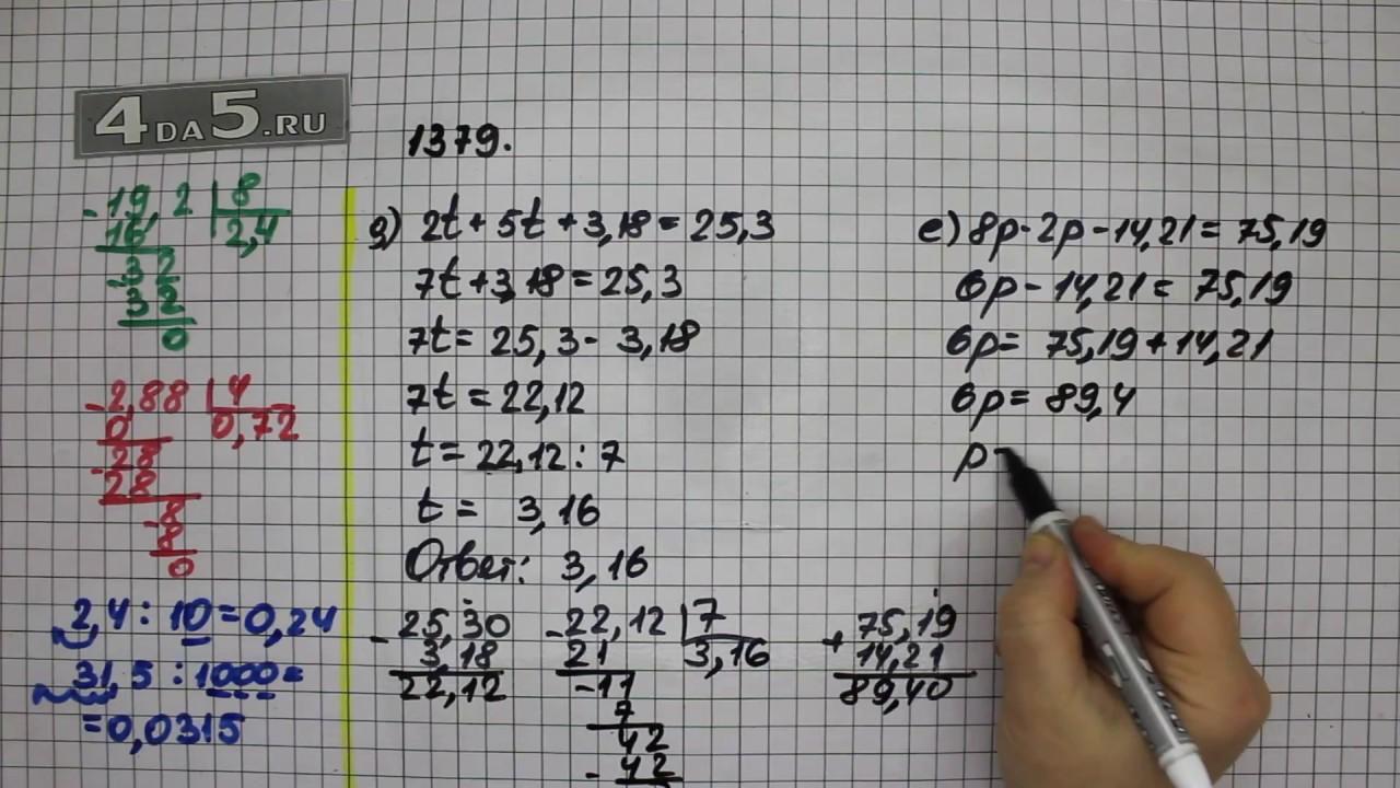 гдз по математике 5 класс виленкин 1379 а