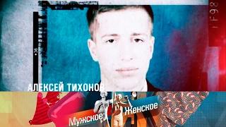 Мужское / Женское - Дело Тихонова. Выпуск от01.02.2017