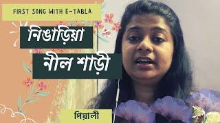 My First song with E-Tabla । নিঙাড়িয়া নীল শাড়ী । Ningaria Nil Shari  । Pratima Banerjee । Pialy