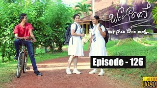 Sangeethe | Episode 126 05th August 2019 Thumbnail