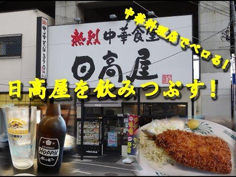 熱烈中華食堂【日高屋】を居酒屋使いする!Drinking heavily at Chinese Restaurant HIDAKAYA.【飯動画】