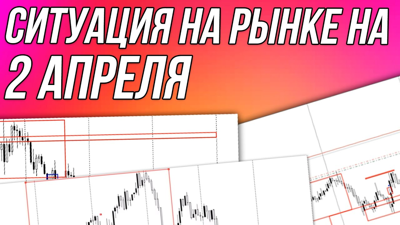 Разбор рынка на четверг: доллар, Австралия, золото | Трейдер Максим Михайлов