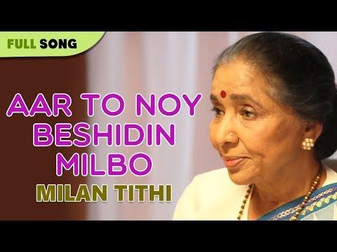 Aar To Noy Beshidin Milbo | Asha Bhonsle | Milan Tithi | Bengali Latest Songs | Gathani Music