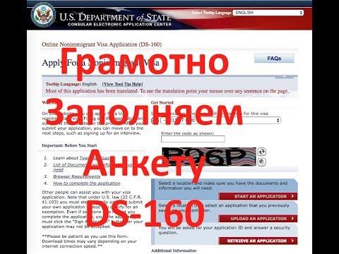 Заполняем анкету DS-160