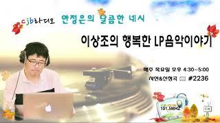 (청주)다락방의불빛/뮤직스토리텔러 이상조의 행복한 LP음악이야기 30회[여행스케치]